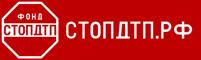 БФ «СТОПДТП»